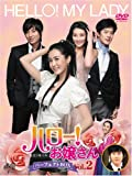[DVD]ハロー!お嬢さん パーフェクトBOX Vol.2 [DVD]