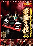 麻雀最強戦2019 女流プレミアトーナメント 華麗な技/下巻  [DVD]