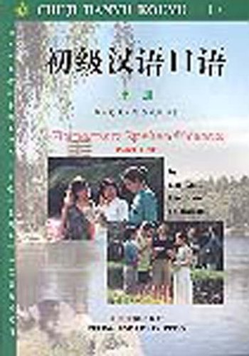 Textbook for Teaching Chinese as Foreign Language-Elementary Spoken Chinese(Volume 1) (Chinese Edition)