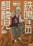 鉄鳴きの麒麟児 歌舞伎町制圧編 5 (近代麻雀コミックス)