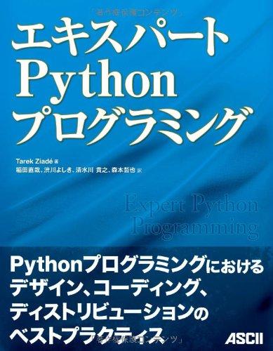 エキスパートPythonプログラミング