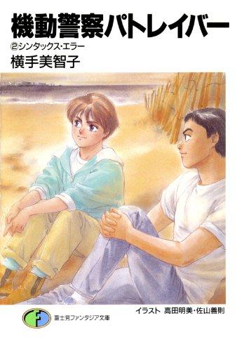 機動警察パトレイバー2 シンタックス・エラー (富士見ファンタジア文庫)