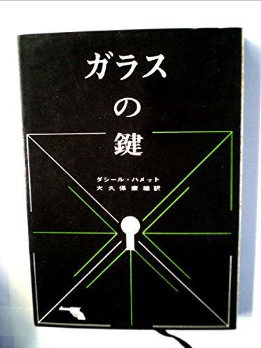 ガラスの鍵 (1960年) (創元推理文庫)