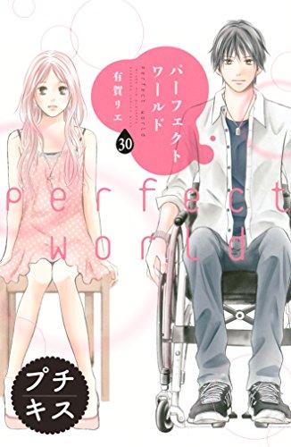パーフェクトワールド プチキス(30) (Kissコミックス)