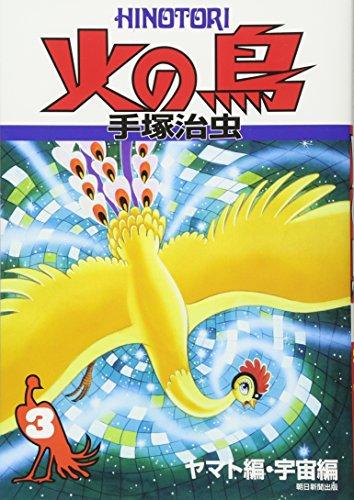 火の鳥 3・ヤマト編、宇宙編