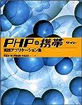 phpx携帯