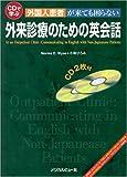 CDで学ぶ 外国人患者が来ても困らない 外来診療のための英会話−CD2枚付