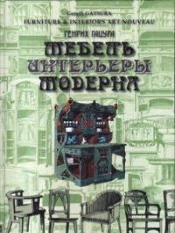 Download Mebel i interery moderna. Rozhdenie novogo stilya. Serebryannyy vek v mebeli. Stil Nikolaya II PDF