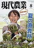 現代農業 2019年 08 月号 [雑誌]