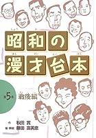 昭和の漫才台本〈第5巻〉戦後編