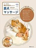 愛犬マッサージ 基礎編―コリ・痛みを最短10秒でほぐす!