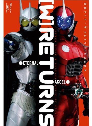 Kamen Rider W RETURNS Official Book W RETURNS - Kamen Rider Accel x Kamen Rider Eternal (GLIDE MEDIA MOOK)