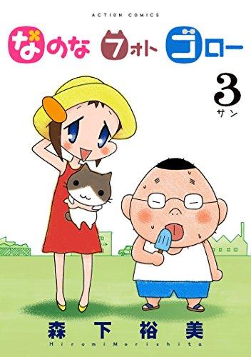 なのな フォト ゴロー : 3 (アクションコミックス)