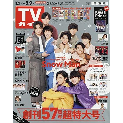週刊TVガイド 2019年 8/9号 表紙画像