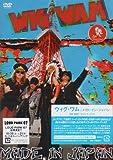 メイド・イン・ジャパン [DVD]