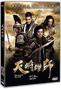 Dragon Blade (Region 3 DVD / Non USA Region) (English Subtitled) Jackie Chan