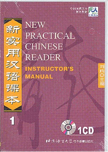 New Practical Chinese Reader (1) [TEACHER'S EDITION] CD (Chinese Edition)