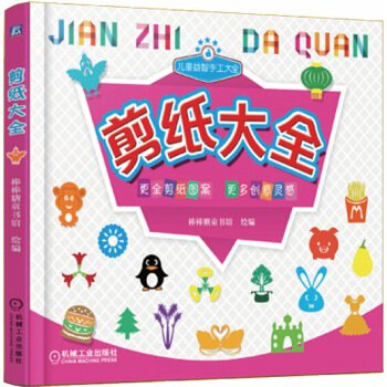 Download Children's educational handmade paper-cut Daquan Daquan - 儿童益智手工大全·剪纸大全 PDF