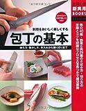 包丁の基本―魚介40種・野菜&肉29種のさばき方・切り方の手順とコツを詳細なプロセス写真つきで親切解説 (主婦の友新実用BOOKS)