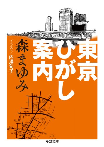 東京ひがし案内 (ちくま文庫)