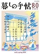 暮しの手帖 4世紀80号