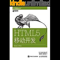 HTML5移动开发(异步图书)