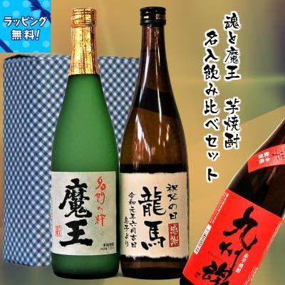 父の日 名入ラベル 魂と魔王セット 芋焼酎飲み比べ720ml/2本入 ブラックフライデー 箱・包装無料 令和元年