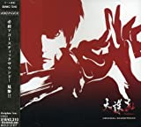 Tenchu Kurenai by Game Music