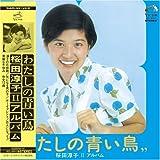 Watashi No Aoi Tori (Mini Lp Sleeve)