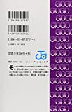 JOJO'S BIZARRE ADVENTURE Vol.63 ( Japanese Edition )