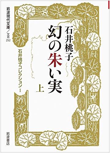 幻の朱い実(上)〈石井桃子コレクションI〉 (岩波現代文庫)