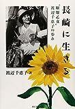Nagasaki ni ikiru : Genbaku otome watanabe chieko no ayumi.
