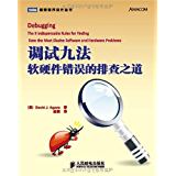 调试九法:软硬件错误的排查之道 (图灵程序设计丛书 58)
