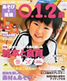 Asobi To Kankyo 0 1 2 Sai September 2012