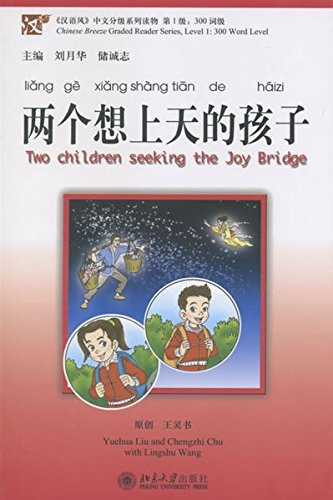 Two Children Seeking the Joy Bridge (Chinese Breeze Graded Reader Series, Level 1: 300-Word Level) (Mandarin Chinese and English Edition)