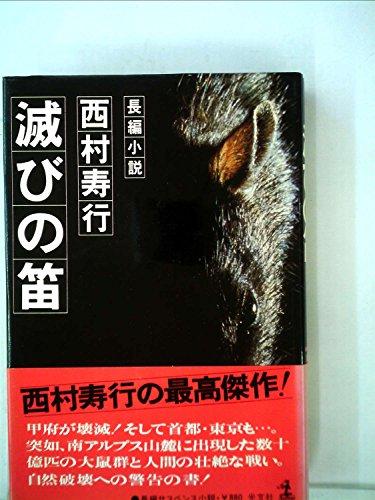 滅びの笛―長編小説 感想 西村 寿...