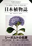 日本植物誌―シーボルト『フローラ・ヤポニカ』