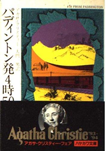 パディントン発4時50分 (ハヤカワ・ミステリ文庫 (HM 1-13))