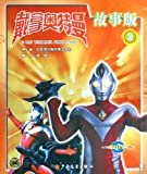 Ultraman Dyna-Story Edition Vol.2 (Chinese Edition)