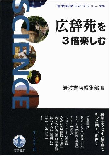 広辞苑を3倍楽しむ (岩波科学ライブラリー)