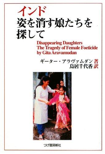 Read Online Indo sugata o kesu musumetachi o sagashite ebook
