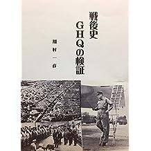 senngosiGHQnokennsyou (Japanese Edition)