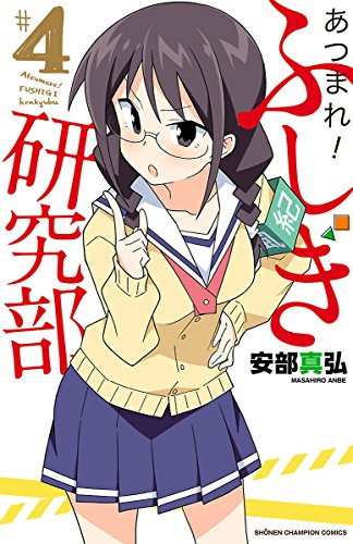 あつまれ!ふしぎ研究部 4 (少年チャンピオン・コミックス)