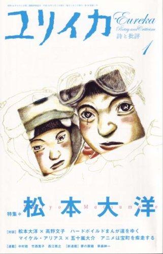 ユリイカ2007年1月号 特集=松本大洋