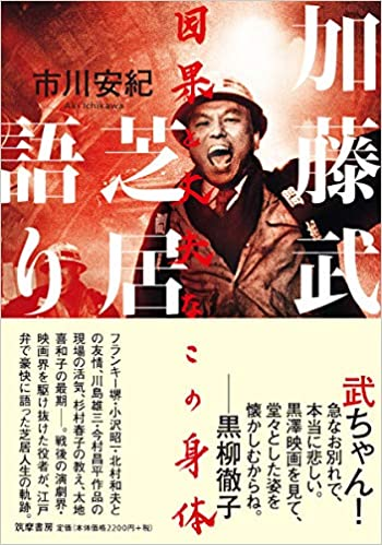 加藤武 芝居語り (単行本)
