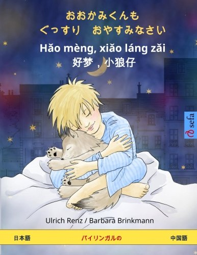 Sleep Tight, Little Wolf. Bilingual Children's Book (Japanese - Chinese) (www.childrens-books-bilingual.com) (Japanese Edition) -  Ulrich Renz, Paperback