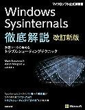 Windows Sysinternals徹底解説 改訂新版 (マイクロソフト公式解説書)