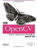 詳解 OpenCV