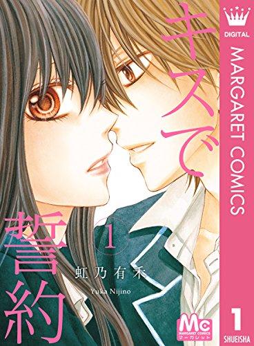 キスで誓約 1 (マーガレットコミックスDIGITAL)