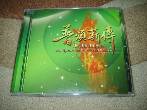 Download The Heritage of the Hymns of Universal Praise 20 HYMNS / Chines Worship from the Universal Praise Hymnal / Amazing Grace, A Mighty Fortress Is Our God, etc. pdf